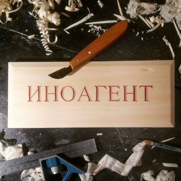 "Carving Letters Author - <a href=""https://www.instagram.com/ifixoldshit/"" rel=""nofollow"">Matvey</a>"
